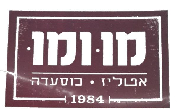 מו ומו - לוגו - אבא ברק
